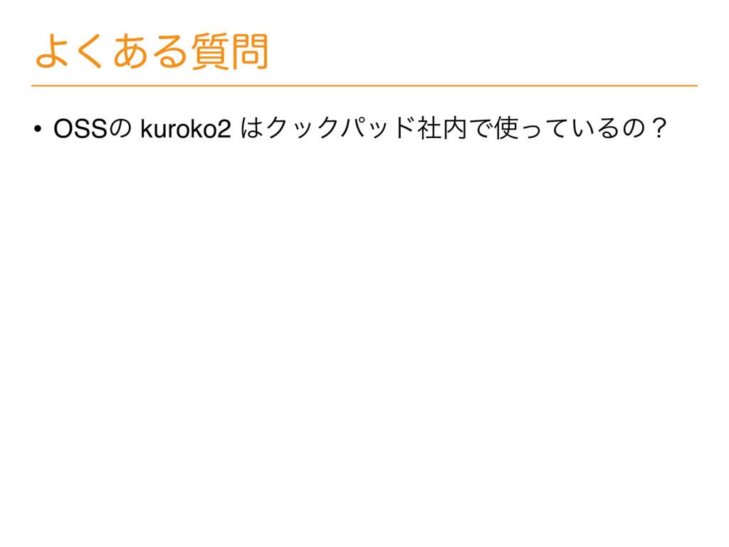 Α͋͘Δ࣭ • OSSͷ kuroko2 ΫοΫύουࣾͰ͍ͬͯΔͷʁ