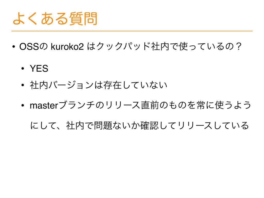 Α͋͘Δ࣭ • OSSͷ kuroko2 ΫοΫύουࣾͰ͍ͬͯΔͷʁ • YES •...