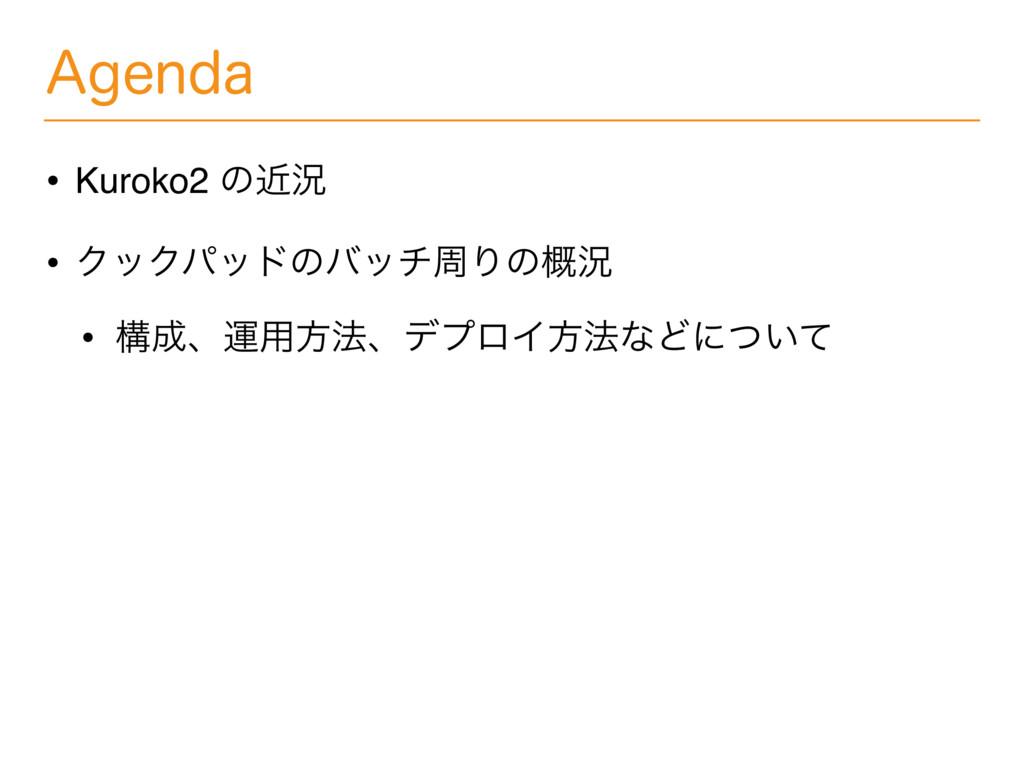 """""""HFOEB • Kuroko2 ͷۙگ • ΫοΫύουͷόονपΓͷ֓گ • ߏɺӡ༻ํ..."""