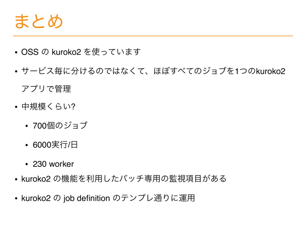 ·ͱΊ • OSS ͷ kuroko2 Λ͍ͬͯ·͢ • αʔϏεຖʹ͚ΔͷͰͳͯ͘ɺ΄...