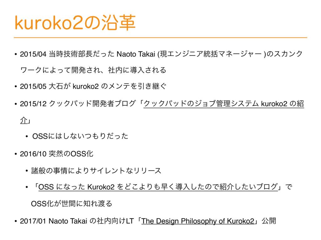 LVSPLPͷԊֵ • 2015/04 ٕज़෦ͩͬͨ Naoto Takai (ݱΤϯ...