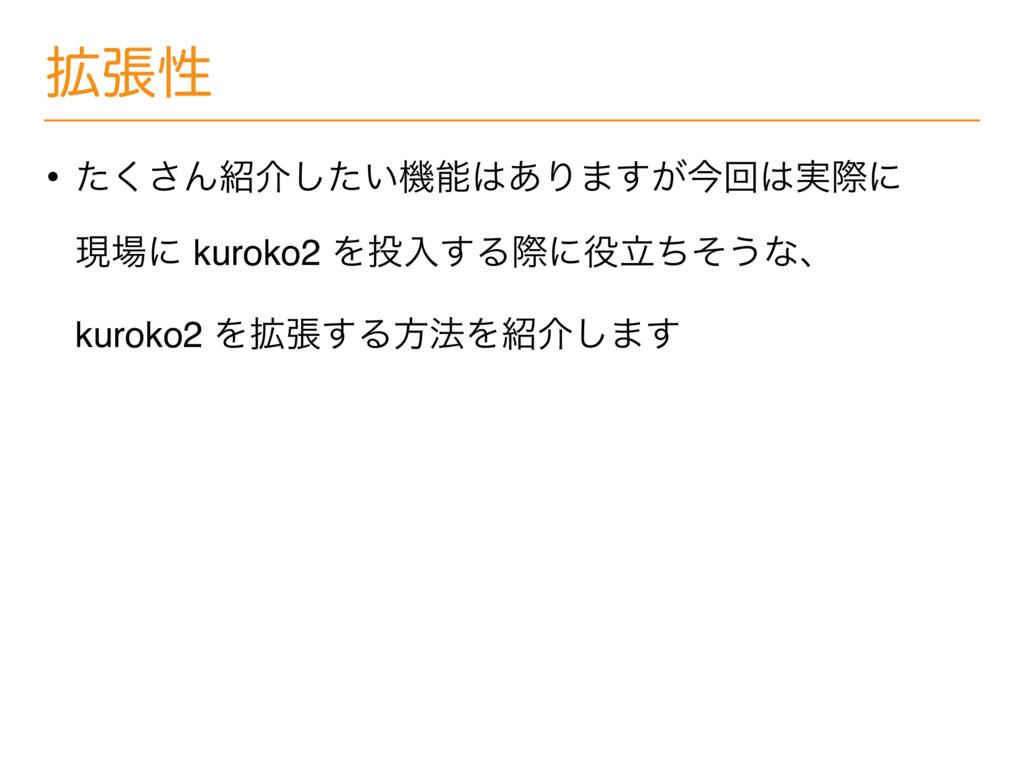 ֦ுੑ • ͨ͘͞Μհ͍ͨ͠ػ͋Γ·͕͢ࠓճ࣮ࡍʹ ݱʹ kuroko2 Λೖ͢Δ...