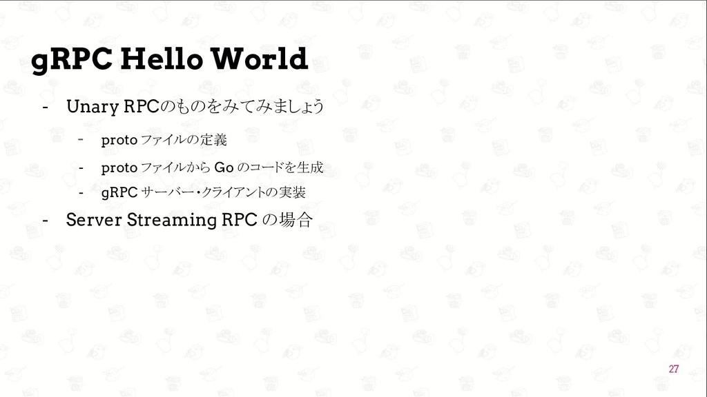 GoConference'19  gRPC Hello World - Unary RPCの...