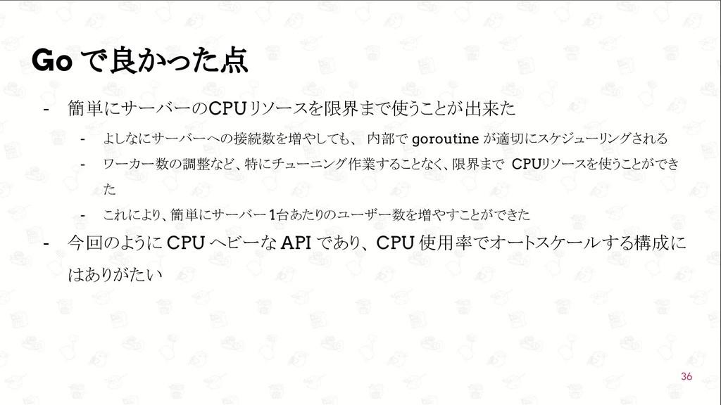 GoConference'19  Go で良かった点 - 簡単にサーバーのCPU リソースを...
