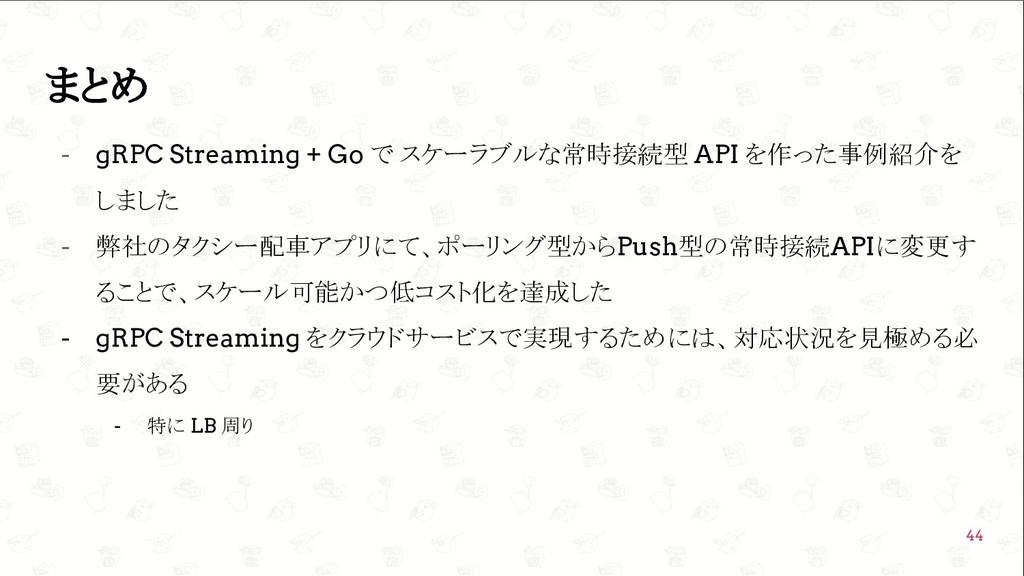GoConference'19  - gRPC Streaming + Go で スケーラブ...