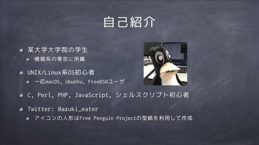自己紹介 某大学大学院の学生 情報系の専攻に所属 UNIX/Linux系OS初心者 一応mac...