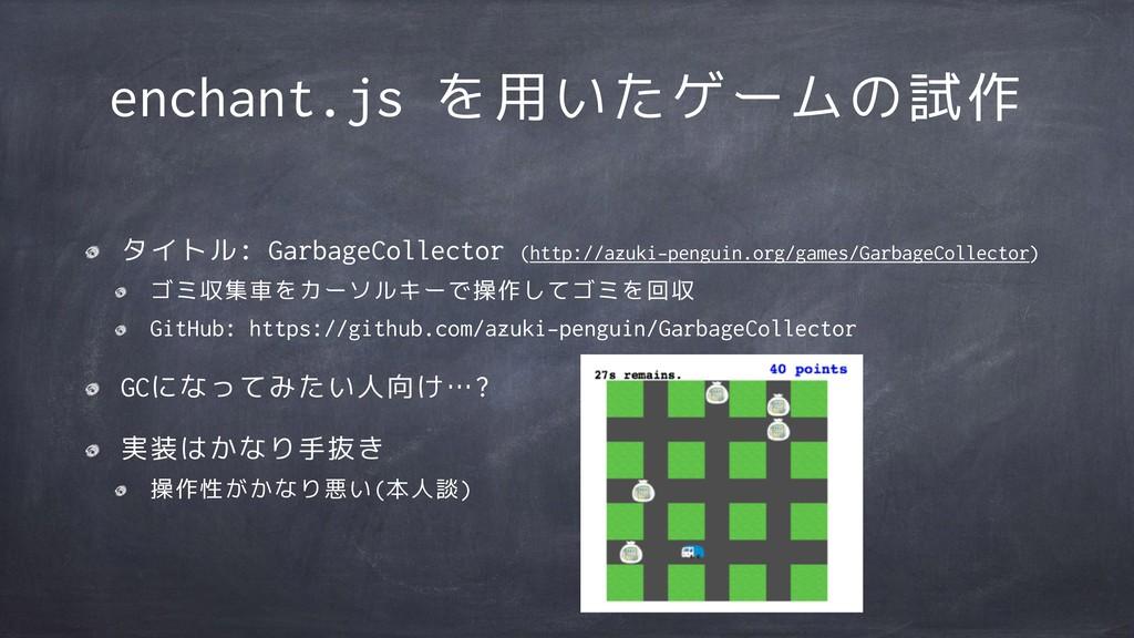 enchant.js を用いたゲームの試作 タイトル: GarbageCollector (h...