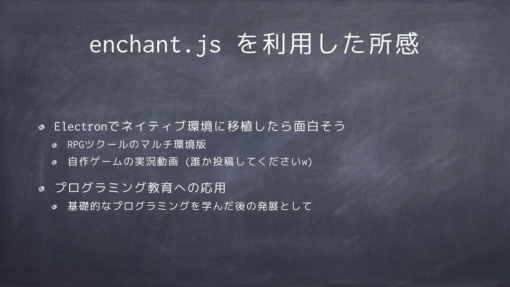 enchant.js を利用した所感 Electronでネイティブ環境に移植したら面白そう R...