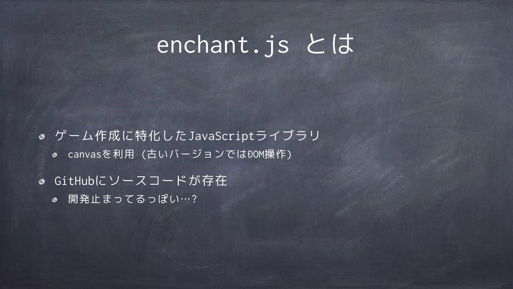 enchant.js とは ゲーム作成に特化したJavaScriptライブラリ canvasを...