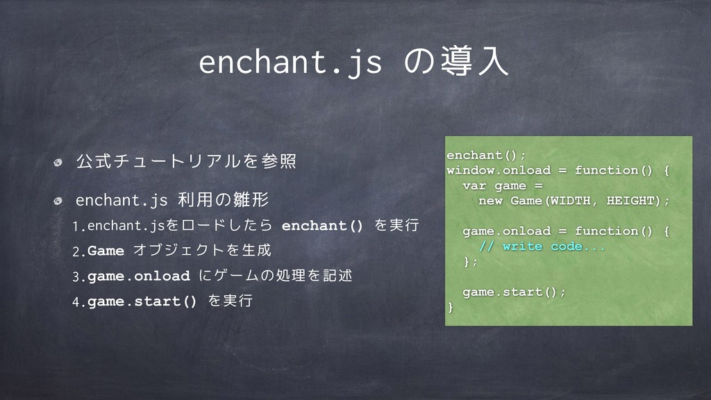 enchant.js の導入 公式チュートリアルを参照 enchant.js 利用の雛形 1....