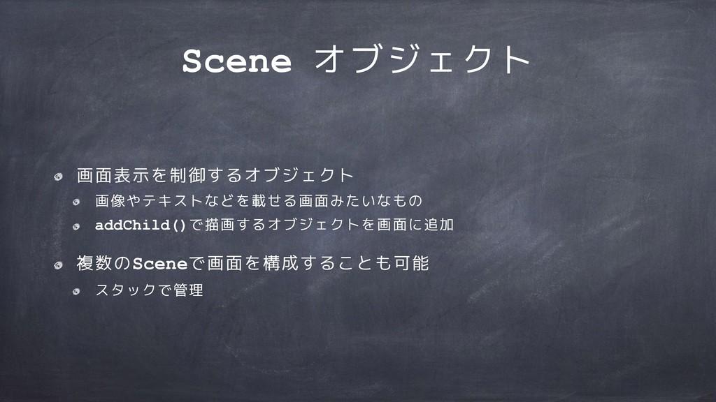 Scene オブジェクト 画面表示を制御するオブジェクト 画像やテキストなどを載せる画面みたい...
