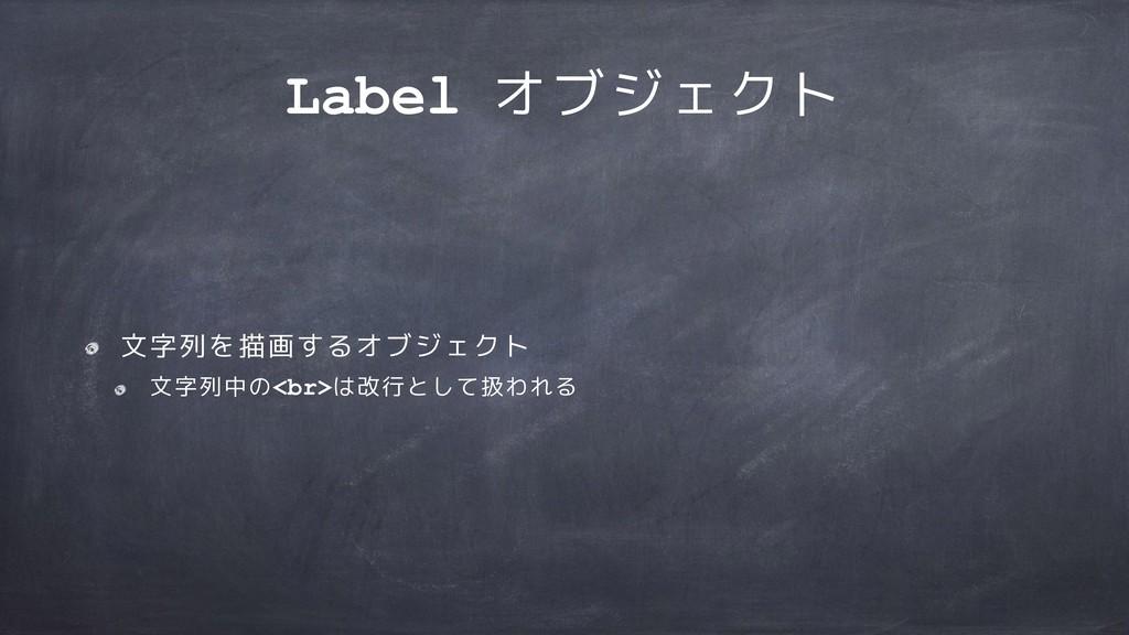 Label オブジェクト 文字列を描画するオブジェクト 文字列中の<br>は改行として扱われる