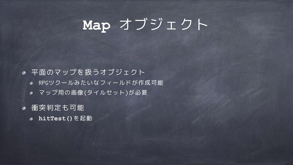 Map オブジェクト 平面のマップを扱うオブジェクト RPGツクールみたいなフィールドが作成可...