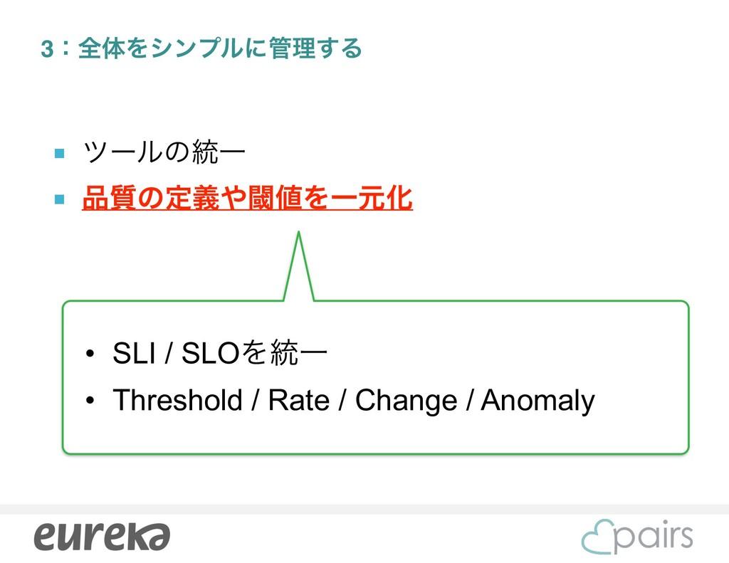 3ɿશମΛγϯϓϧʹཧ͢Δ ■ πʔϧͷ౷Ұ  ■ ࣭ͷఆٛᮢΛҰݩԽ • SLI /...