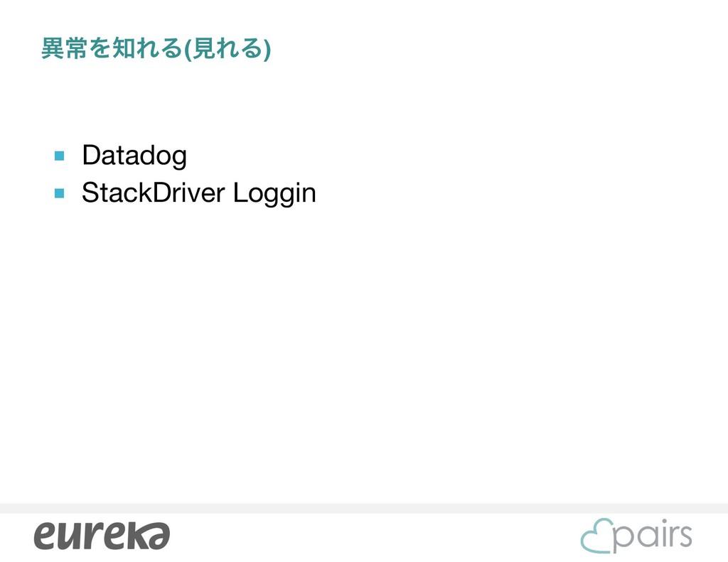 ҟৗΛΕΔ(ݟΕΔ) ■ Datadog  ■ StackDriver Loggin
