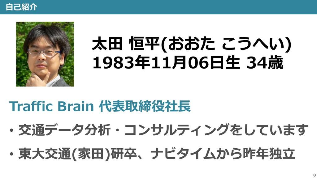 8 自己紹介 太田 恒平(おおた こうへい) 1983年11月06日生 34歳 Traffic...