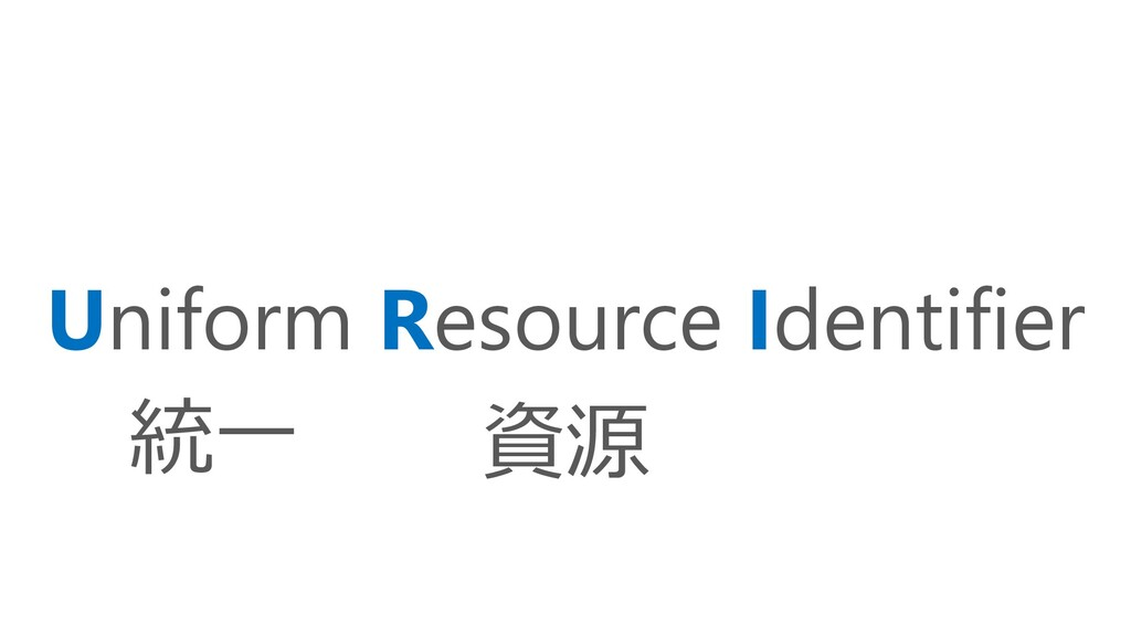 Uniform Resource Identifier 統一 資源