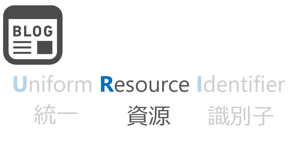 Uniform Resource Identifier 統一 資源 識別子