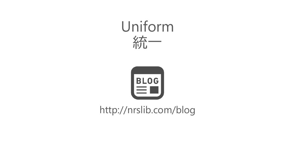 http://nrslib.com/blog Uniform 統一