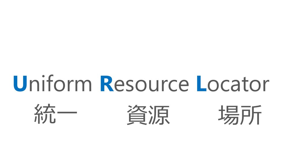 Uniform Resource Locator 統一 資源 場所
