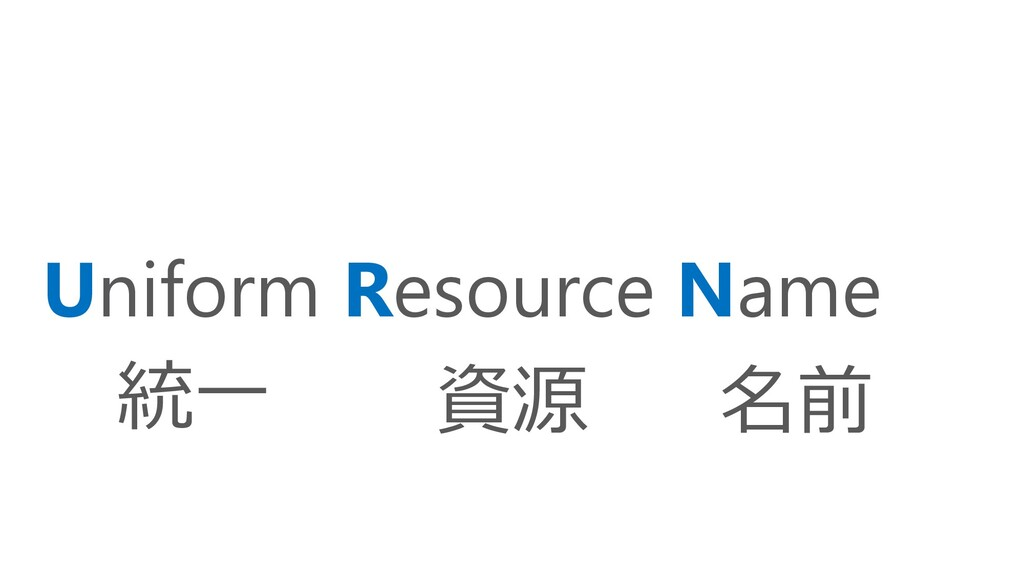 Uniform Resource Name 統一 資源 名前