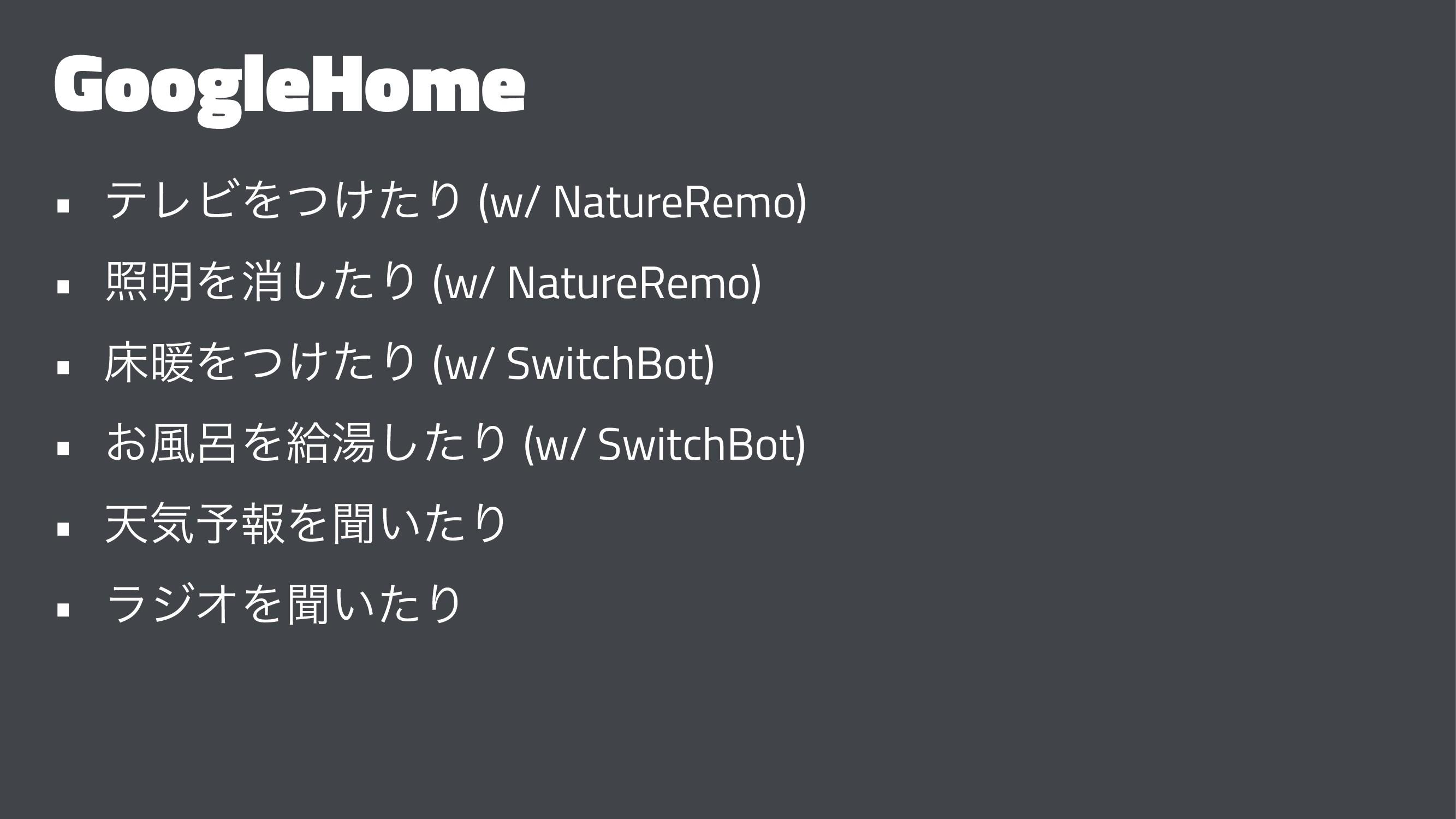 GoogleHome • ςϨϏΛ͚ͭͨΓ (w/ NatureRemo) • র໌Λফͨ͠Γ...