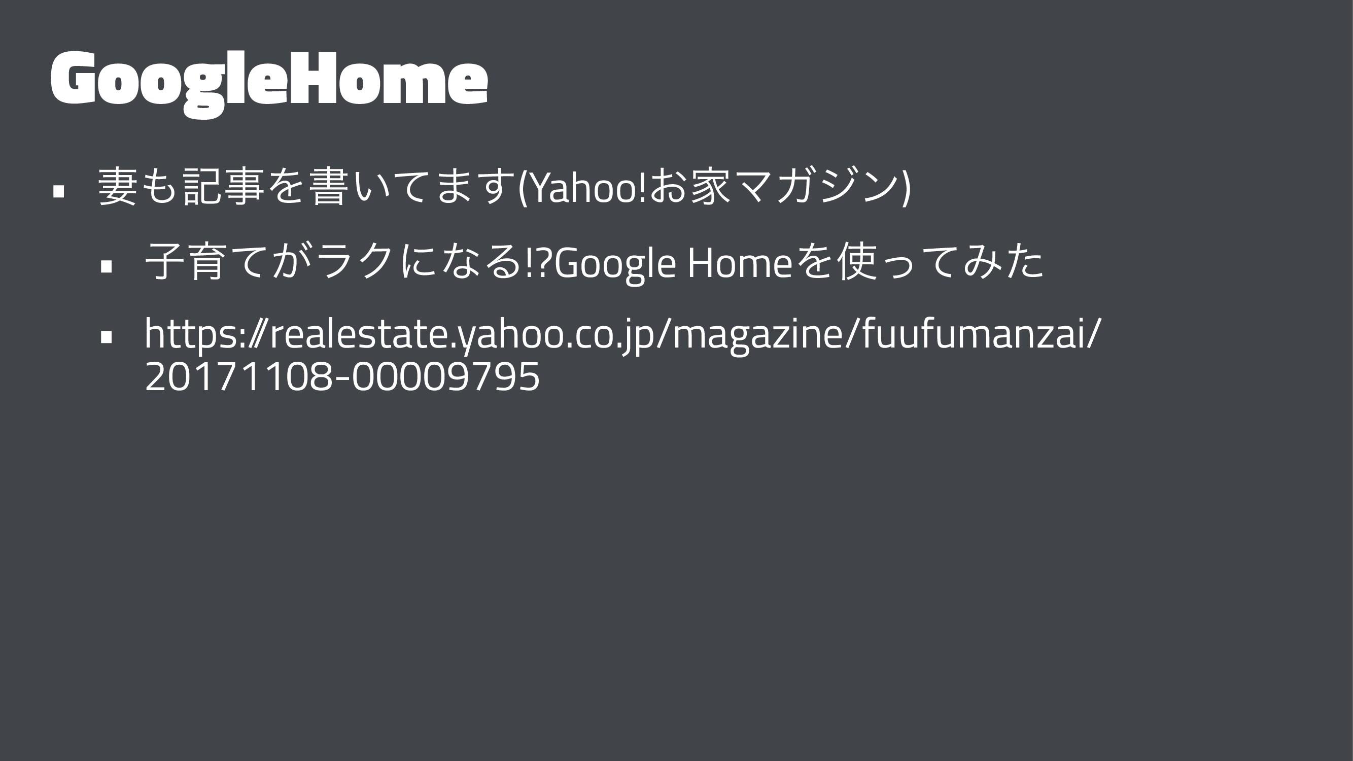 GoogleHome • ࠺هΛॻ͍ͯ·͢(Yahoo!͓ՈϚΨδϯ) • ࢠҭ͕ͯϥΫʹ...