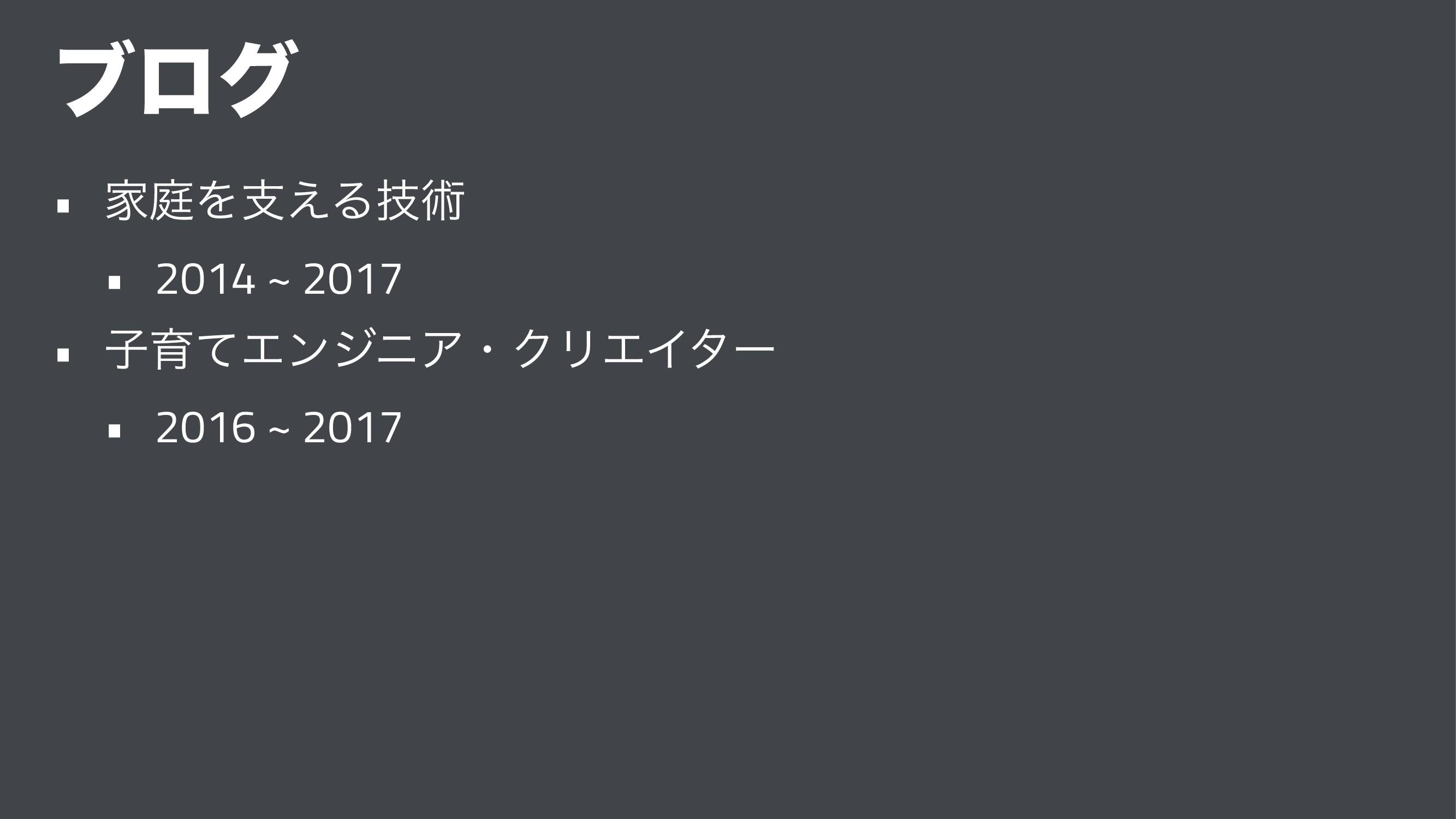 ϒϩά • ՈఉΛࢧ͑Δٕज़ • 2014 ~ 2017 • ࢠҭͯΤϯδχΞɾΫϦΤΠλʔ ...
