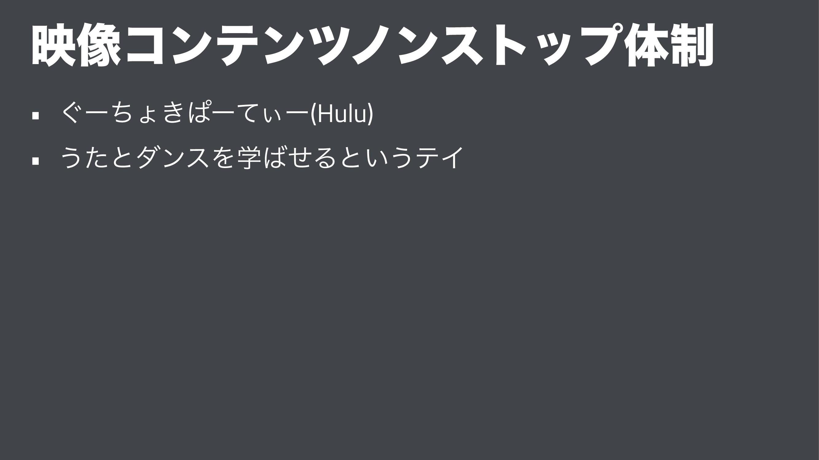 ө૾ίϯςϯπϊϯετοϓମ੍ • ͙ʔͪΐ͖ͺʔͯ͌ʔ(Hulu) • ͏ͨͱμϯεΛֶͤ...
