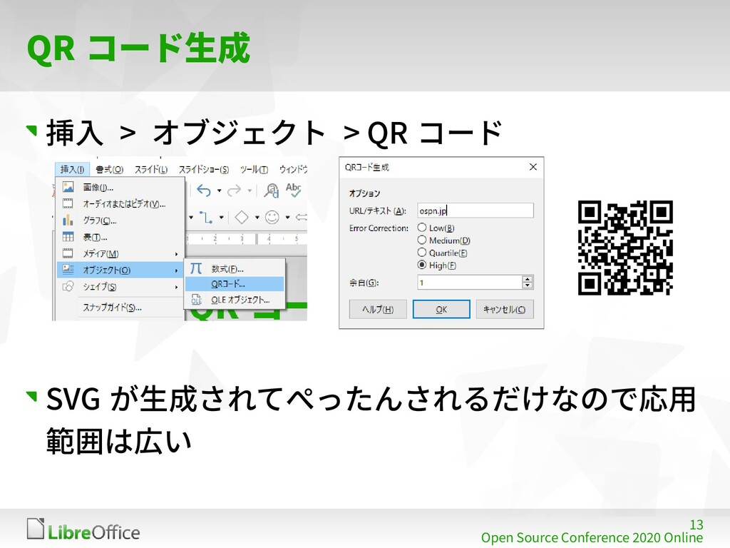 13 Open Source Conference 2020 Online QR コード生成 ...