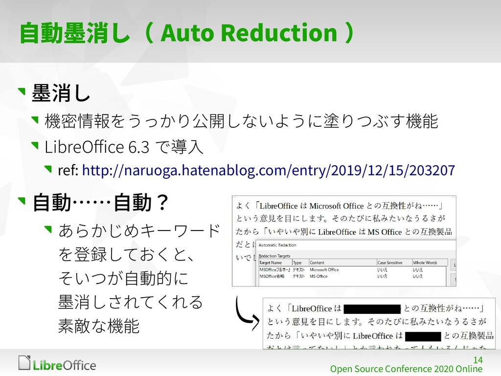 14 Open Source Conference 2020 Online 自動墨消し( Au...