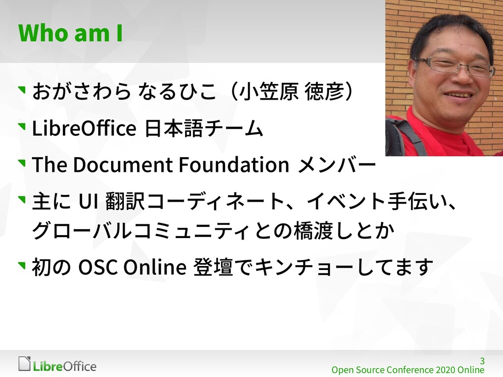 3 Open Source Conference 2020 Online Who am I お...