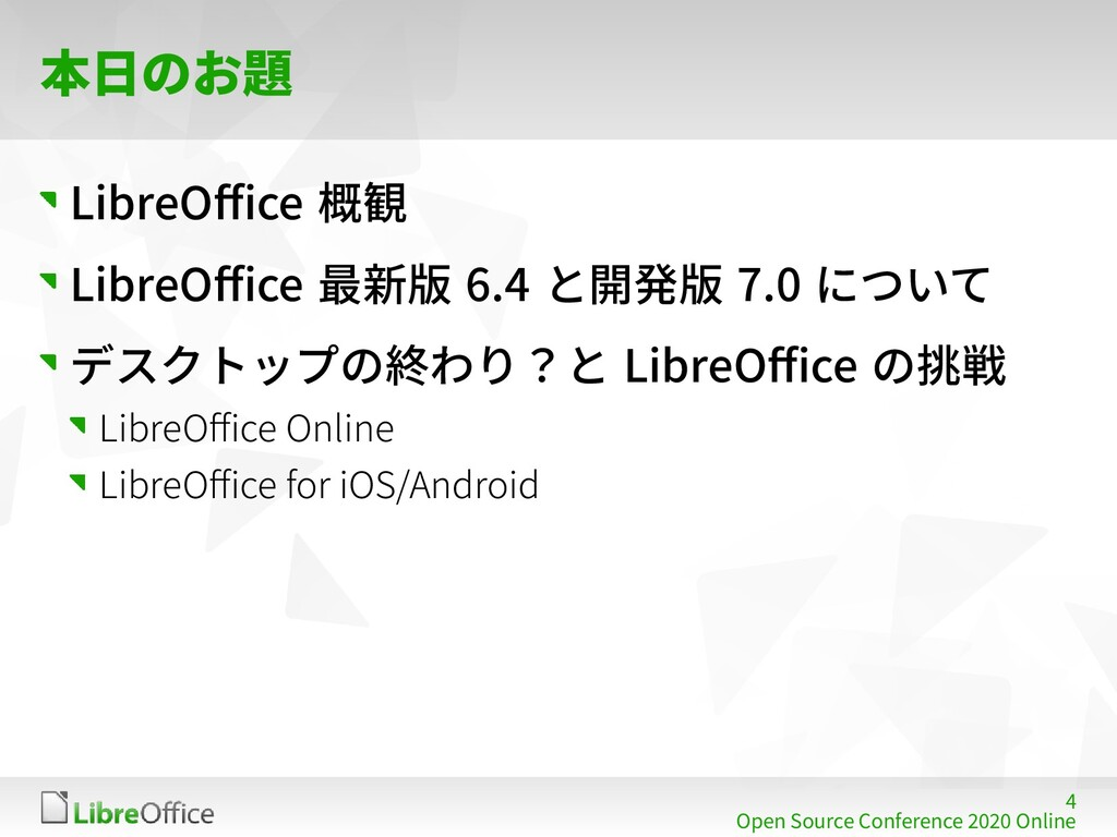 4 Open Source Conference 2020 Online 本日のお題 Libr...