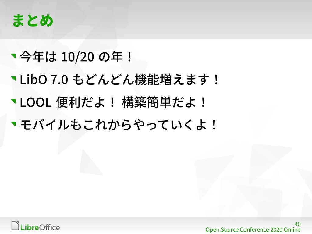 40 Open Source Conference 2020 Online まとめ 今年は 1...