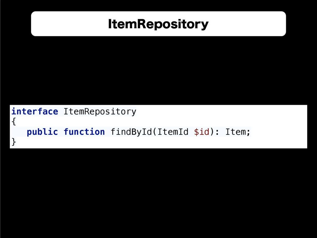 &MPRVFOU 3FQPTJUPSZ interface ItemRepository {...