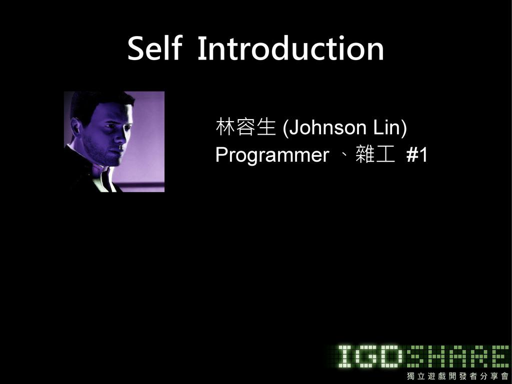 Self Introduction 林容生 (Johnson Lin) Programmer ...