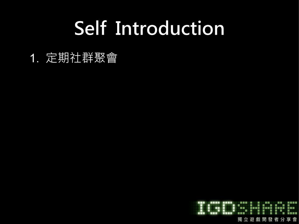 Self Introduction 1. 定期社群聚會