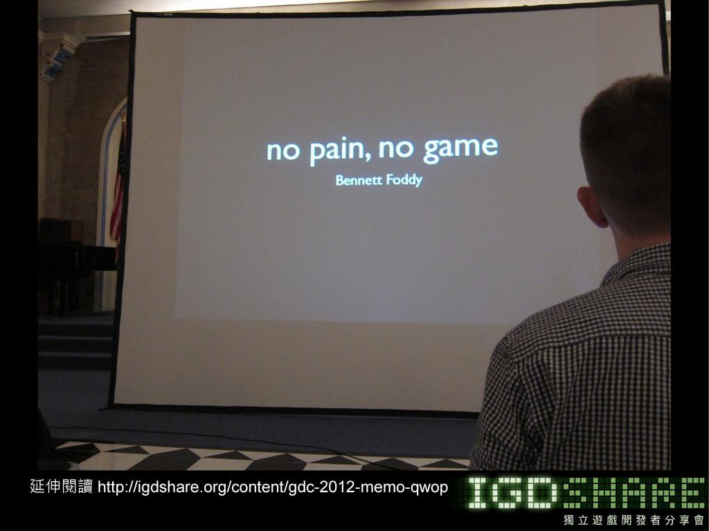 延伸閱讀 http://igdshare.org/content/gdc-2012-memo-...