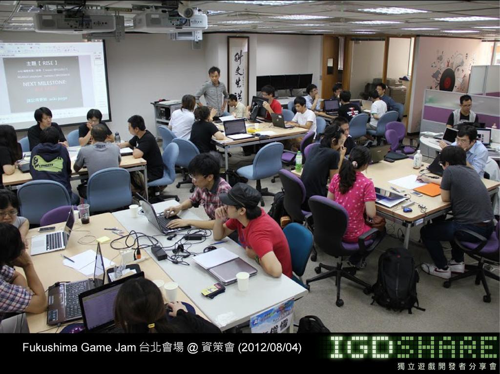 Fukushima Game Jam 台北會場 @ 資策會 (2012/08/04)