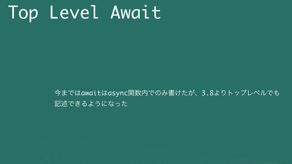 Top Level Await ࠓ·Ͱ͸await͸asyncؔ਺಺ͰͷΈॻ͚͕ͨɺ3.8ΑΓ...
