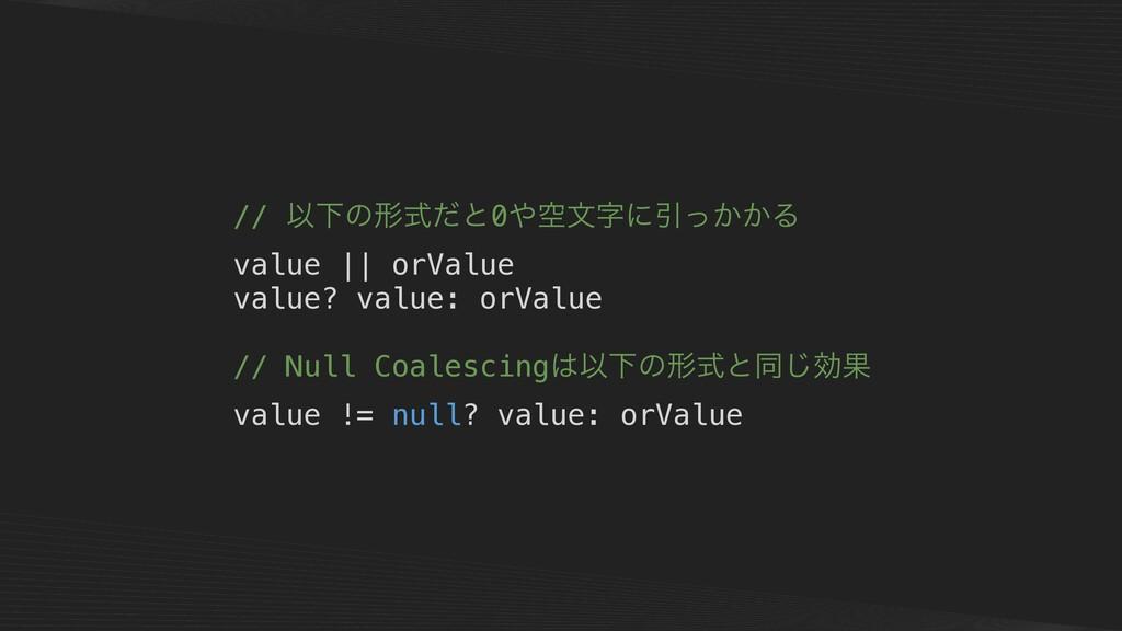 // ҎԼͷܗࣜͩͱ0ۭจʹҾ͔͔ͬΔ value || orValue value? v...