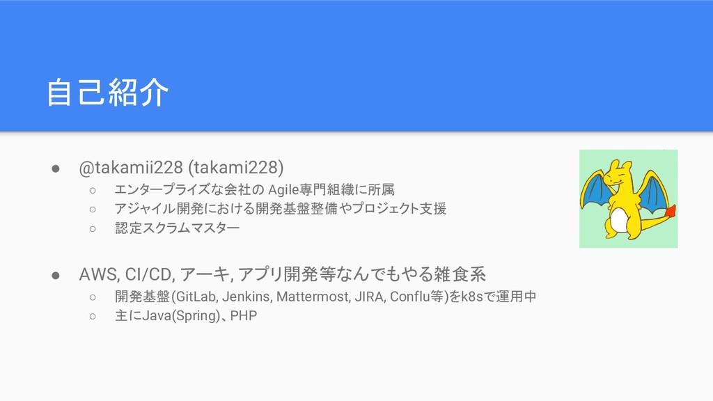 ● @takamii228 (takami228) ○ エンタープライズな会社の Agile専...