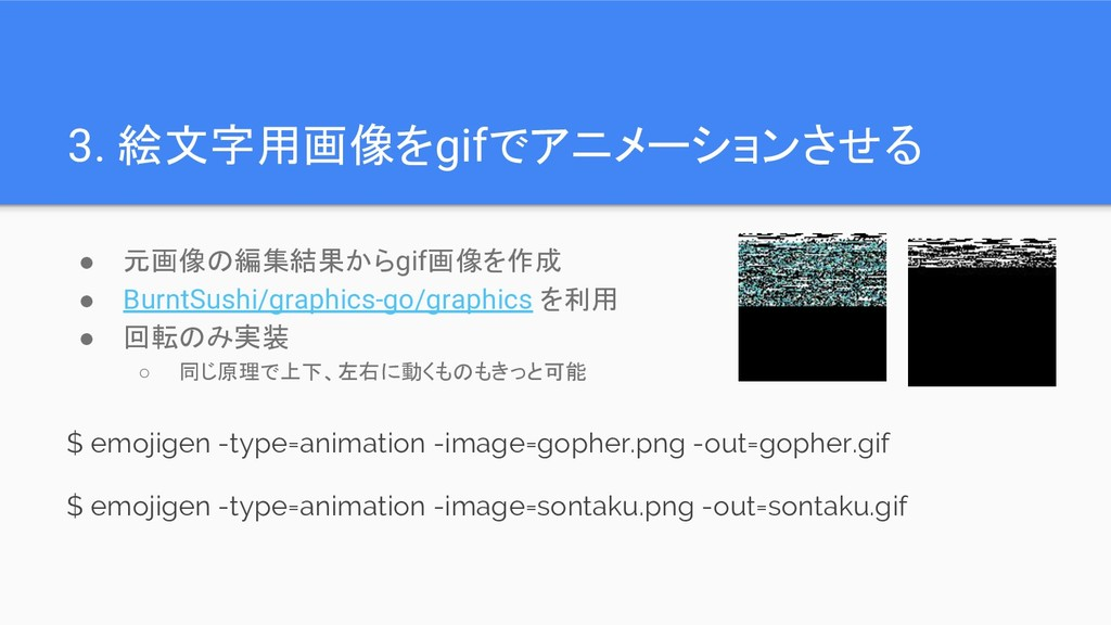 3. 絵文字用画像をgifでアニメーションさせる ● 元画像の編集結果からgif画像を作成 ●...