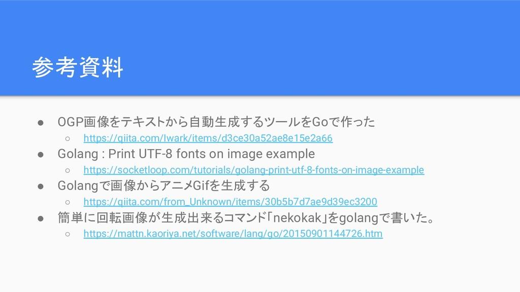 参考資料 ● OGP画像をテキストから自動生成するツールをGoで作った ○ https://q...