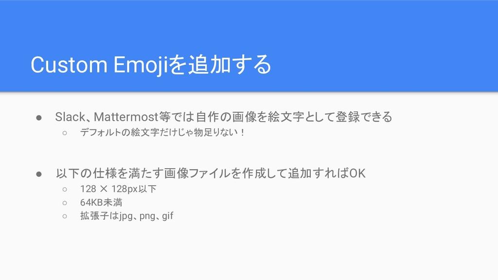 Custom Emojiを追加する ● Slack、Mattermost等では自作の画像を絵文...