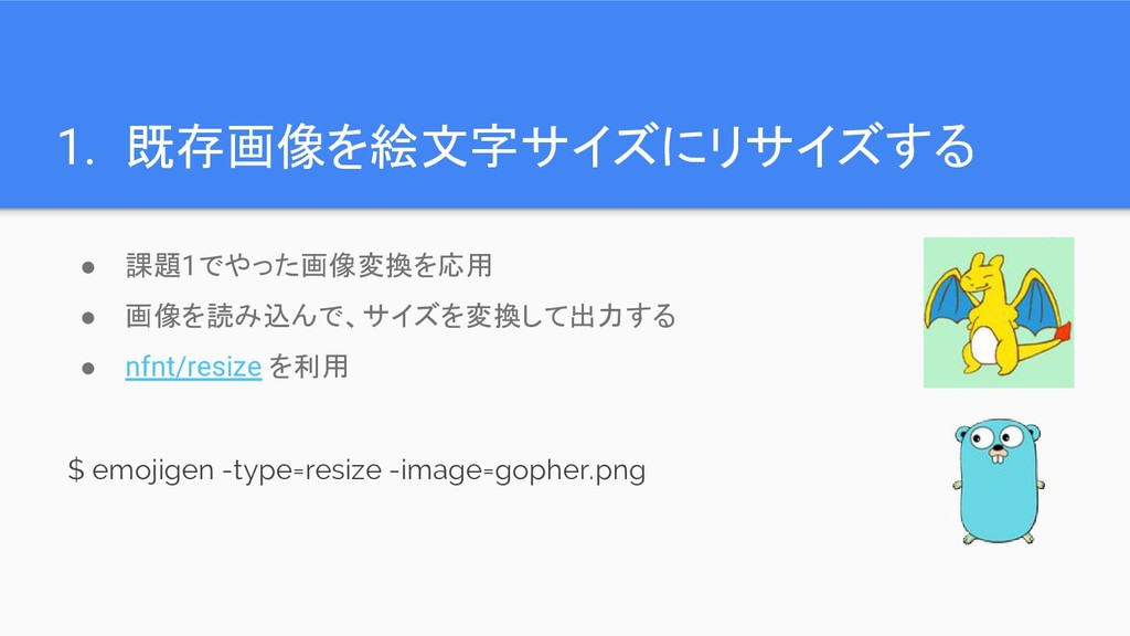 1. 既存画像を絵文字サイズにリサイズする ● 課題1でやった画像変換を応用 ● 画像を読み込...