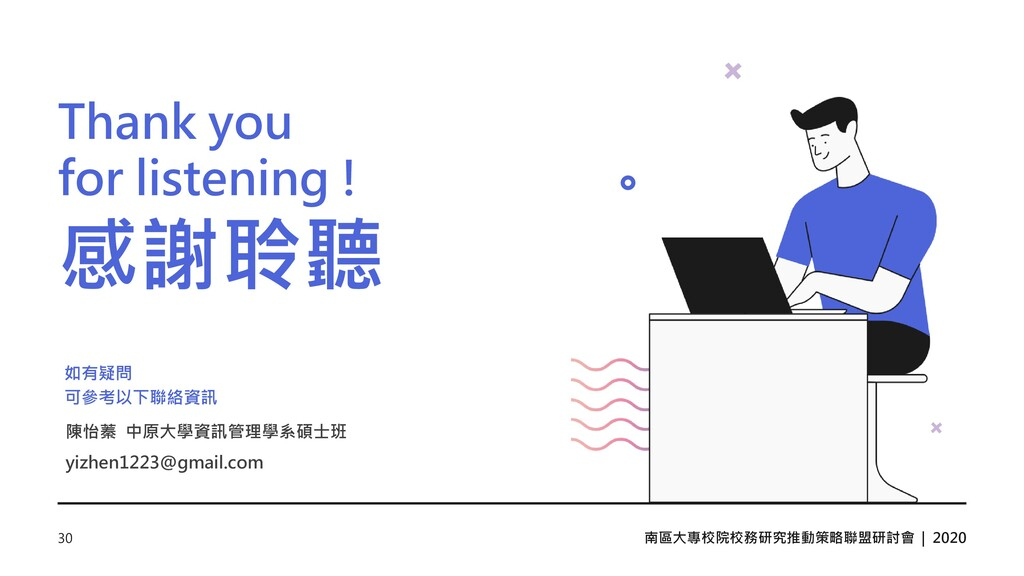 南區大專校院校務研究推動策略聯盟研討會 | 2020 30 Thank you for lis...