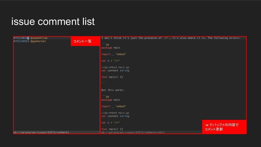 issue comment list :w でバッファの内容で コメント更新 コメント一覧