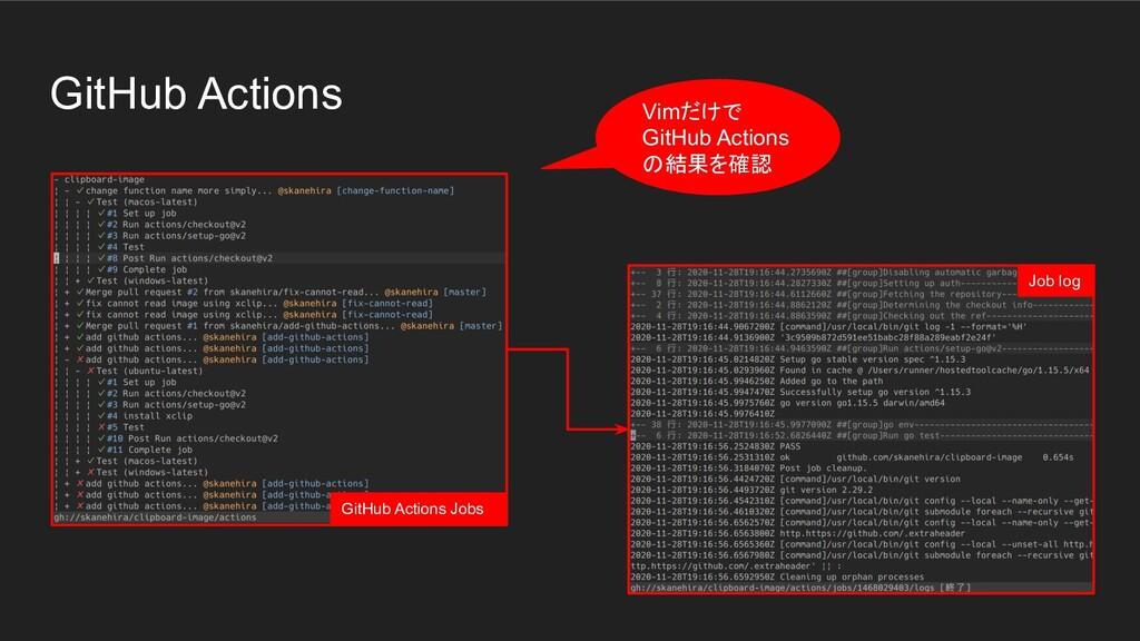 GitHub Actions GitHub Actions Jobs Job log Vimだ...