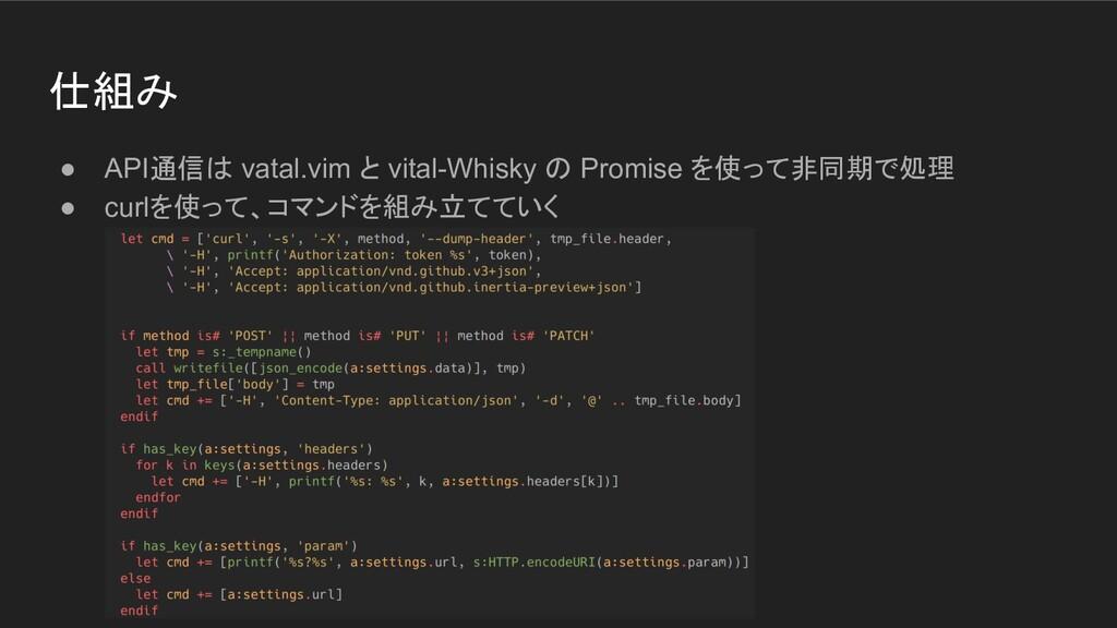 ● API通信は vatal.vim と vital-Whisky の Promise を使っ...